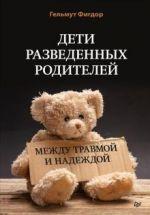 Deti razvedennykh roditelej. Mezhdu travmoj i nadezhdoj