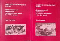 Sovetsko-finljandskaja vojna. Dokumentalnyj ezhednevnik po boevym dejstvijam 7-j i 13-j armij. V 2 tomakh