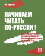Nachinaem chitat po-russki!  Posobie po chteniju dlja inostrantsev, nachinajuschikh izuchat russkij jazyk. Vkl. CD MP3