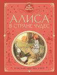 Alisa v Strane chudes (il. M. Ettvell)