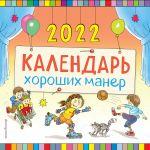 Kalendar khoroshikh maner nastennyj na 2022 god (290kh290 mm) (il. A. Vlasovoj)