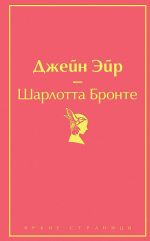 """Velikie romany sester Bronte (komplekt iz 2 knig: """"Dzhejn Ejr"""" i """"Grozovoj pereval"""")"""
