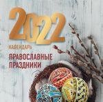 Ortodoksiset juhlat. 2022 Seinäkalenteri. (Venäjänkielinen)