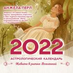 Astrologicheskij kalendar na 2022 god. Zhivite v ritme Vselennoj