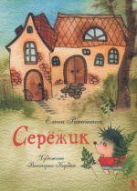 Serjozhik Khudozhnik V. Kirdij