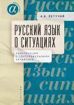 Русский язык о ситуациях. Конструкции с сентенциальными актантами