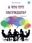 What is there to discuss? Part 2.  A manual of conversational practice for students of Russian as a foreign language (QR)
