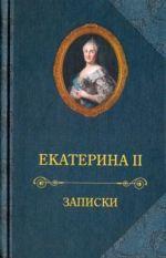 Zapiski. Ekaterina II