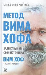 Metod Vima Khofa: Zadejstvuj ves svoj potentsial