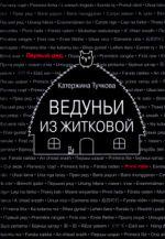 Veduni iz Zhitkovoj