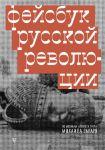 Fejsbuk russkoj revoljutsii