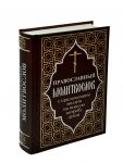 Православный молитвослов с приложением молитв на всякую потребу души