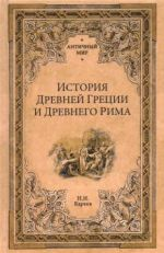 Istorija Drevnej Gretsii i Drevnego Rima