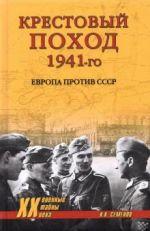 Krestovyj pokhod 1941-go. Evropa protiv SSSR
