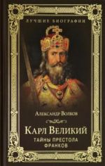 Karl Velikij. Tajny prestola frankov