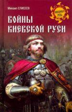Vojny Kievskoj Rusi