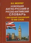 Novejshij anglo-russkij i russko-anglijskij slovar. S dvustoronnej transkriptsiej. 70 000 slov