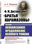"""F.M.Dostoevskij. """"Bratja Karamazovy"""". Chitaem nenapisannoe prodolzhenie velikogo romana"""