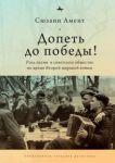 Dopet do pobedy! Rol pesni v sovetskom obschestve vo vremja Vtoroj mirovoj vojny