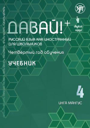 Давай! Русский язык как иностранный для школьников. Четвертый год обучения: учебник