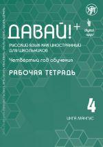Давай! Русский язык как иностранный для школьников. Четвертый год обучения: Рабочая тетрадь