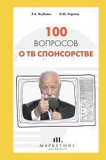 100 voprosov o TV sponsorstve