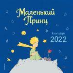 Malenkij Prints. Kalendar 2022 (il. avtora)