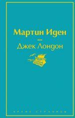 Dva neverojatnykh romana o muzhskom odinochestve (komplekt iz 2 knig: Martin Iden i Velikij Getsbi)