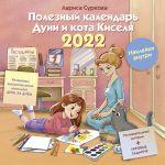 Poleznyj kalendar Duni i kota Kiselja na 2022 god. S naklejkami
