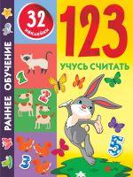 123 Uchus schitat