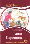 Anna Karenina. Lexical minimum 2300 words (B1)