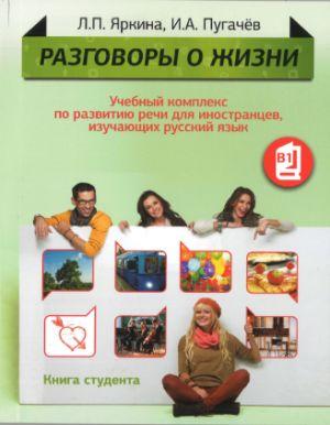 Razgovory o zhizni. Kniga studenta. Kirja sisältää  MP3-muotoisen CD:n