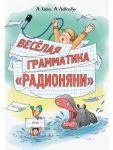 "Весёлая грамматика ""Радионяни"""