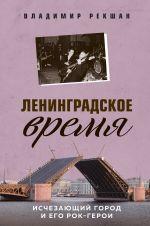 Leningradskoe vremja. Ischezajuschij gorod i ego rok-geroi