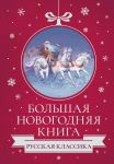 Bolshaja Novogodnjaja kniga. Russkaja klassika