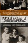 Russkoe likholete. Istorija proigravshikh