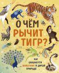 O chem rychit tigr? Kak obschajutsja zhivotnye v dikoj prirode