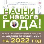 Nachni s novogo goda! Kalendar-treker poleznykh privychek ot Andreja Beloveshkina na 2022 god (300kh300 mm)