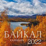 Baikali. 2022 Seinäkalenteri. (Venäjänkielinen)