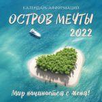 Ostrov mechty. Kalendar na 2022 god (300kh300 mm)