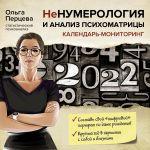 NeNumerologija i analiz psikhomatritsy. Kalendar-monitoring na 2022 god