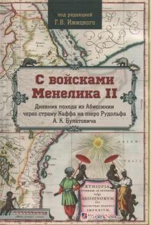 С войсками Менелика II. Дневник похода из Абиссинии через страну Каффа на озеро Рудольфа