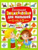 Bolshaja entsiklopedija dlja malyshej ot 1 goda do 3 let