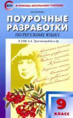 Russkij jazyk. 9 klass. Pourochnye razrabotki k uchebniku L.A. Trostentsovoj i dr. FGOS