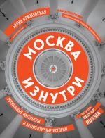 Moskva iznutri: roskoshnye interery i arkhitekturnye istorii (novoe izdanie)