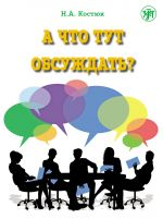 What is there to discuss? Part 1.  A manual of conversational practice for students of Russian as a foreign language (QR)