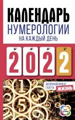 """Kalendar numerologii na kazhdyj den 2022 goda. Avtorskij proekt gazety """"Zhizn"""""""