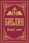 Biblija. Novyj Zavet