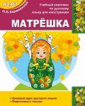 MATRYOSHKA A2-B1. Basic course of the Russian language