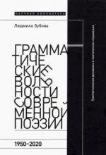 Grammaticheskie volnosti sovremennoj poezii. 1950–2020